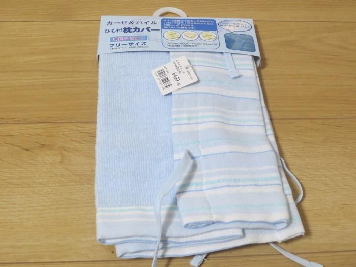 pillowcase_1