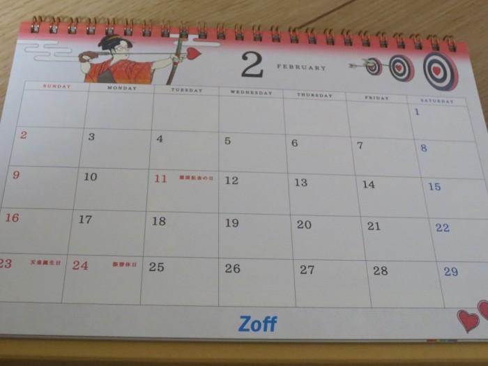 zoff_happybag_2020_4